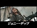 Jack Sparrow auf Japanisch
